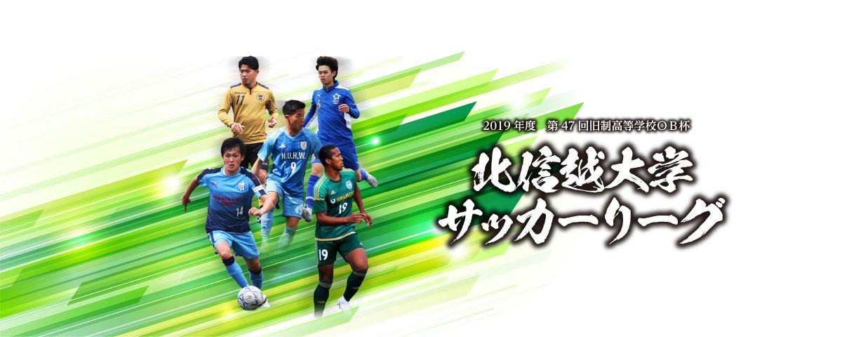 第47回北信越大学サッカーリーグ
