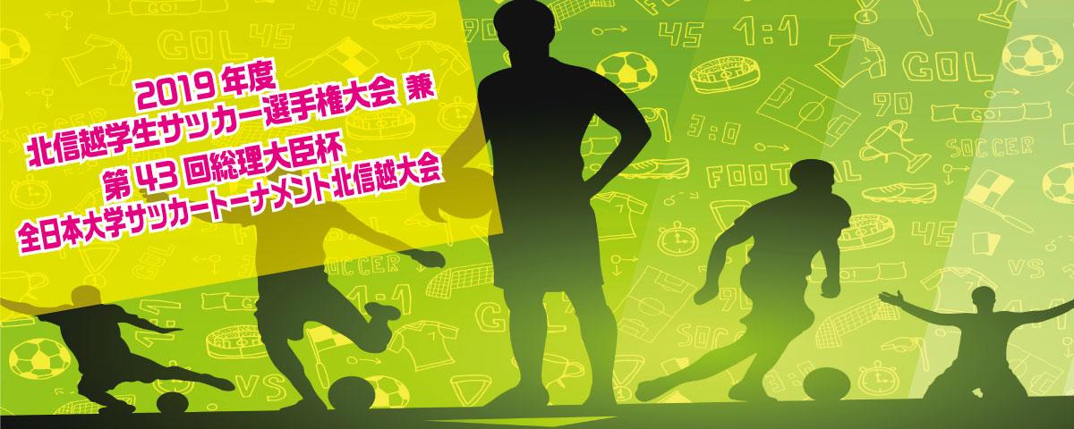 第43回総理大臣杯全日本大学サッカートーナメント北信越大会