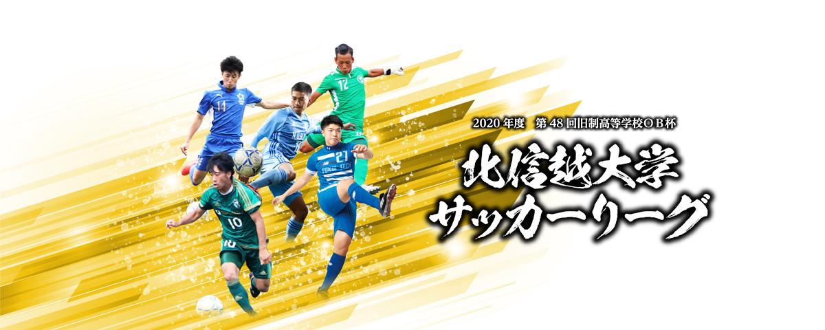 第48回北信越大学サッカーリーグ