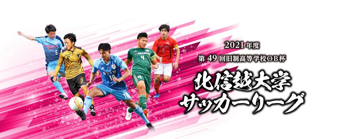 第49回北信越大学サッカーリーグ